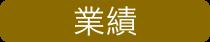 gyouseki